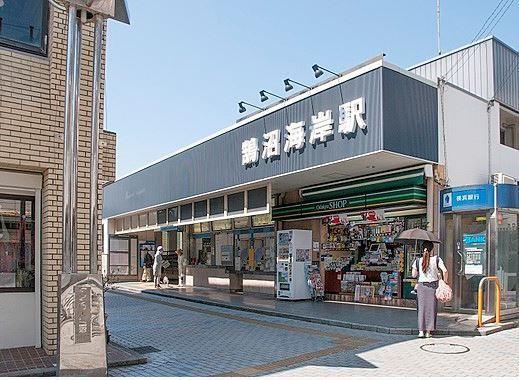現地周辺鵠沼海岸駅 1205m