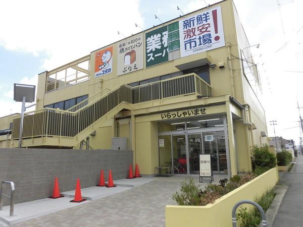 現地周辺業務スーパー伊勢田店 2469m