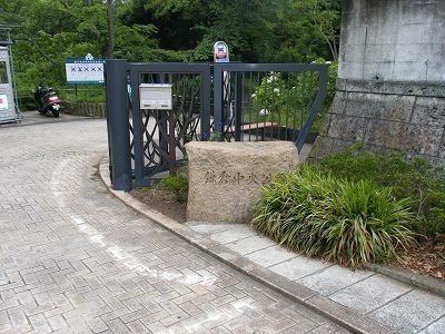 その他その他:鎌倉中央公園
