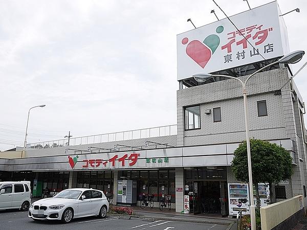 現地周辺コモディイイダ東村山店 1025m