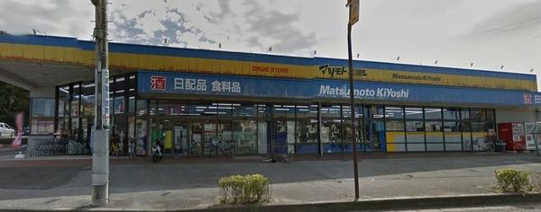 現地周辺マツモトキヨシグリーンパーク店 1289m