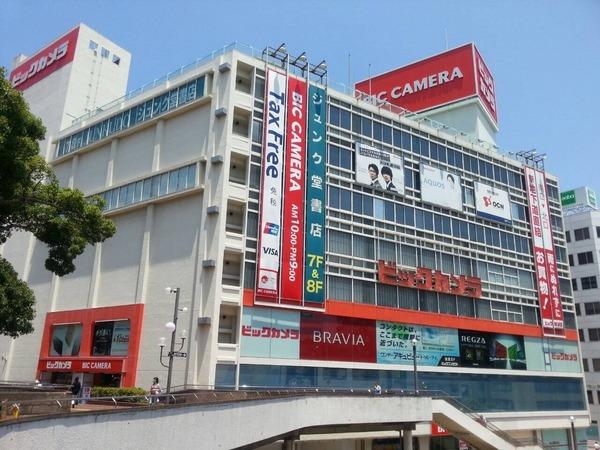 現地周辺ビックカメラ藤沢店 575m