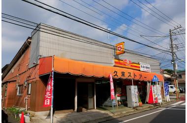武蔵小杉 バス20分/妙法寺下 停歩4分 1階 8.07坪/久末ストアー