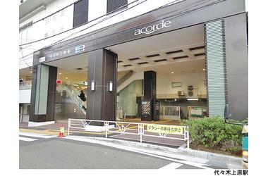 東京都渋谷区上原3丁目
