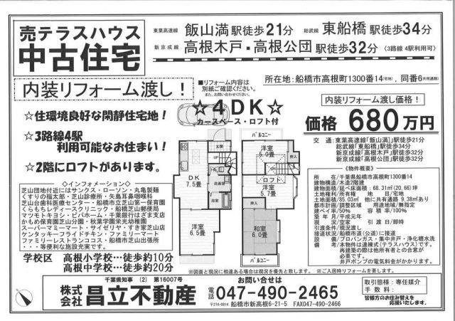 高根町 中古テラスハウス 4DK+ロフト+カースペース/千葉県船橋市高根町