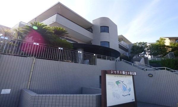 シャリエ保土ヶ谷公園/神奈川県横浜市保土ケ谷区初音ケ丘
