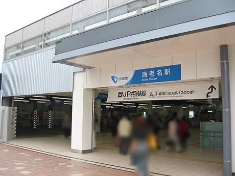 現地周辺海老名駅(小田急小田原線) 1970m