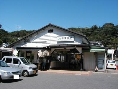 現地周辺北鎌倉駅(JR横須賀線) 594m
