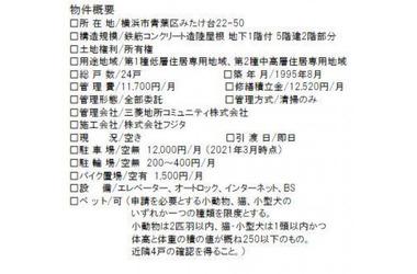 神奈川県横浜市青葉区みたけ台22-50