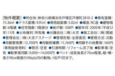 神奈川県横浜市戸塚区戸塚町2810-2