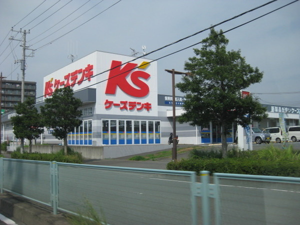 現地周辺ケーズデンキ藤沢店 77m