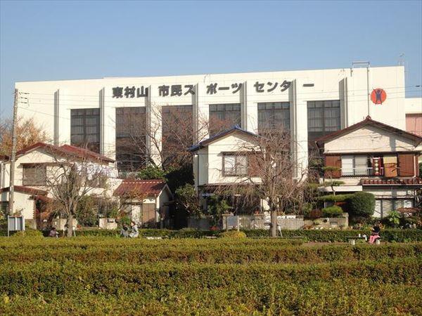 現地周辺東村山市民スポーツセンター 980m