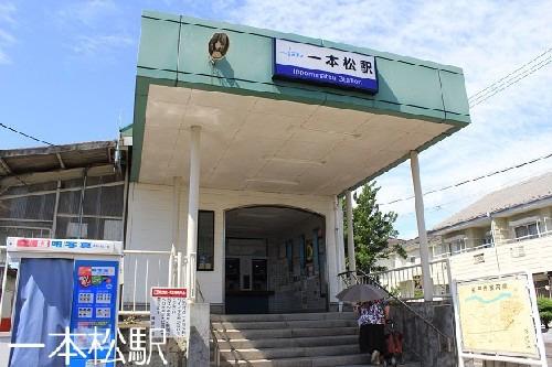 現地周辺一本松駅