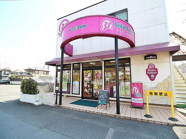 現地周辺31アイスクリーム東村山店 602m