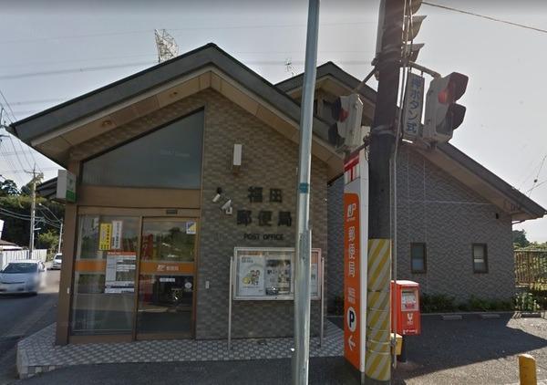 現地周辺福田郵便局 2109m