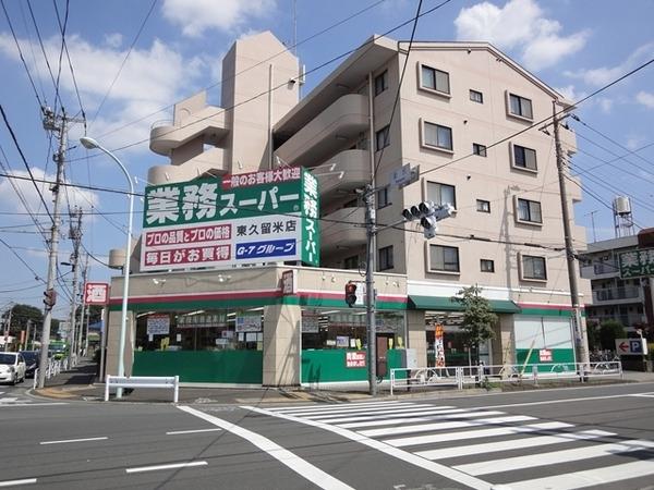 現地周辺業務スーパー東久留米店 896m