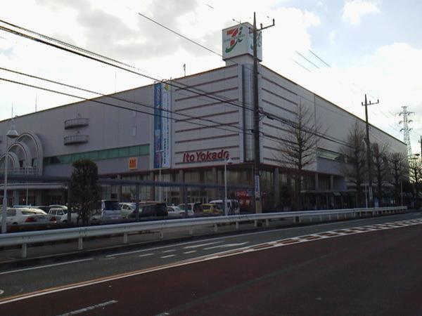 現地周辺イトーヨーカドー湘南台店 4100m