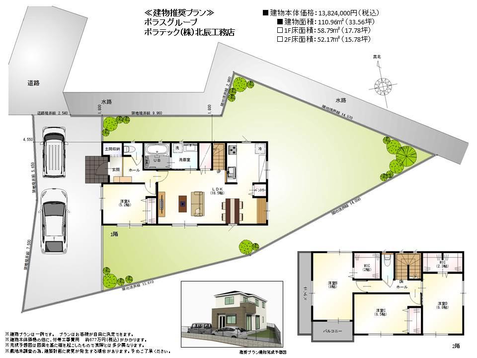 その他プラン例(北辰工務店):建物本体価格1383万円(税込)、建物面積110.96m2