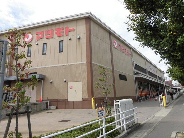 現地周辺スーパーマツモト新丸太町店 558m