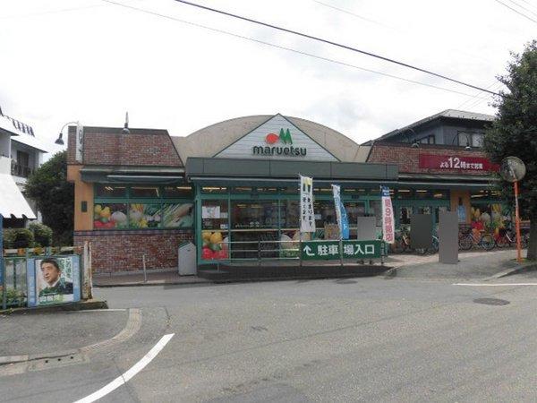 現地周辺マルエツひばりが丘店 680m