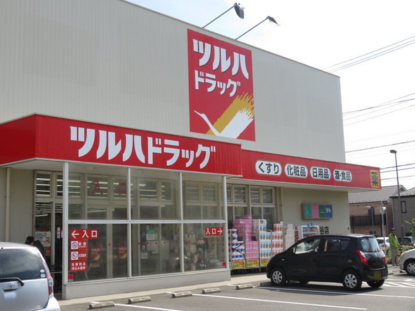 現地周辺ツルハドラッグ大和渋谷店 1538m
