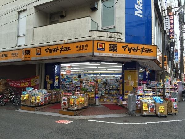 現地周辺マツモトキヨシ南林間店 1289m