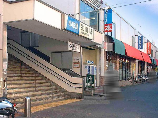 現地周辺生田駅