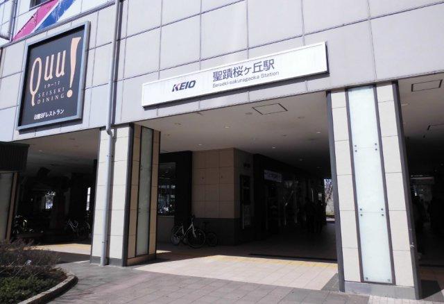 その他聖蹟桜ヶ丘駅