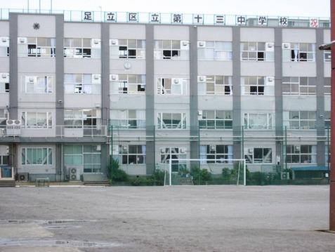 現地周辺中学校 1400m