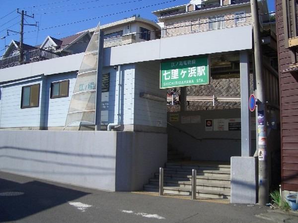 その他その他:江ノ島電鉄七里ヶ浜駅