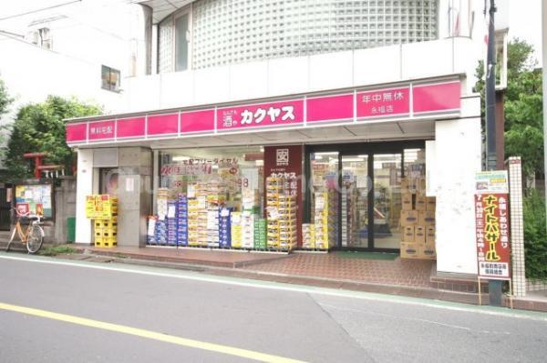 現地周辺カクヤス永福店