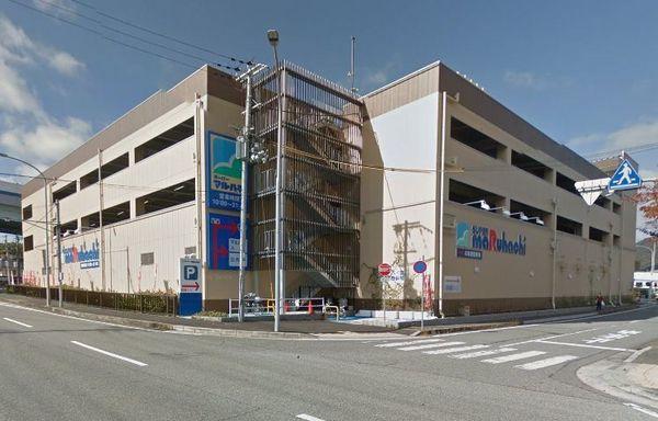 現地周辺スーパーマルハチ箕谷店 2398m