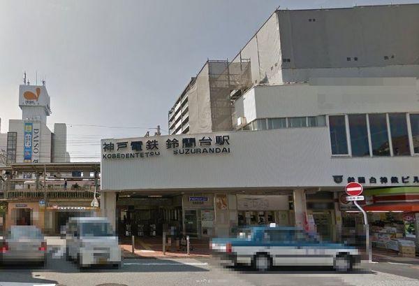 現地周辺鈴蘭台駅(神鉄有馬線) 967m