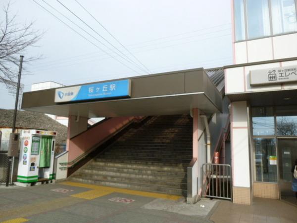 現地周辺桜ヶ丘駅(小田急江ノ島線) 808m