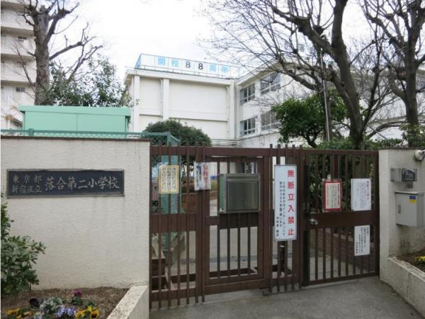 現地周辺新宿区立落合第二小学校