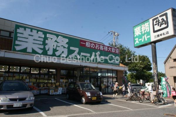 現地周辺業務スーパー三鷹店