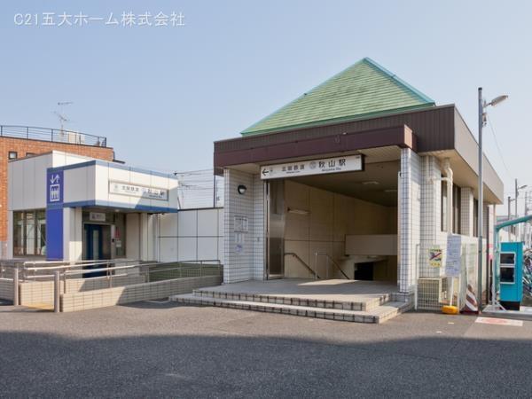 現地周辺北総線「秋山」駅 1100m