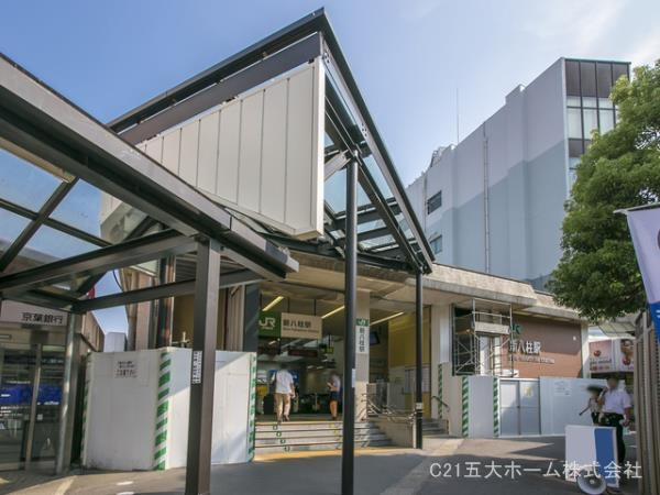 現地周辺武蔵野線「新八柱」駅 800m