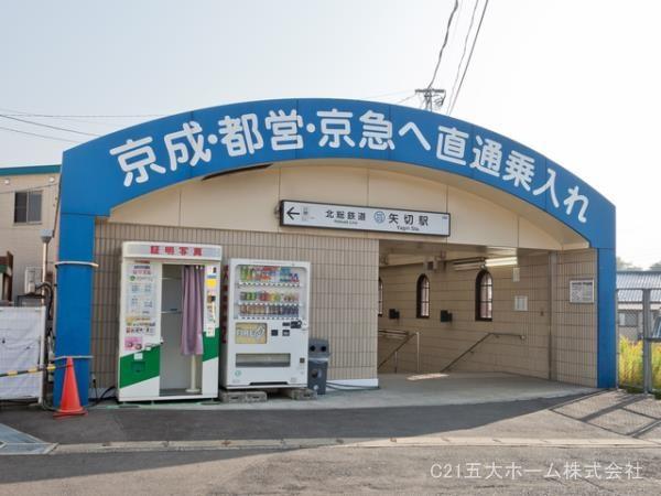 現地周辺北総線「矢切」駅 1120m