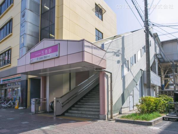 現地周辺新京成線「五香」駅 880m