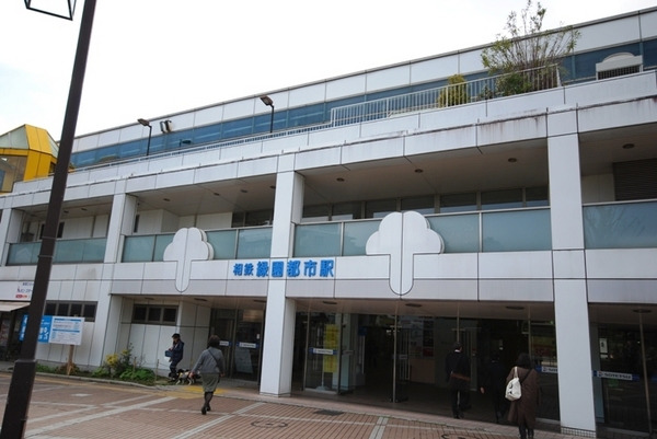 現地周辺緑園都市駅(相鉄いずみ野線) 1340m