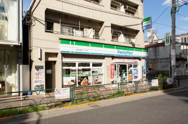現地周辺ファミリーマート吉祥寺東町一丁目店