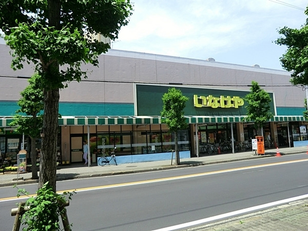 現地周辺いなげや大和桜ケ丘店 553m