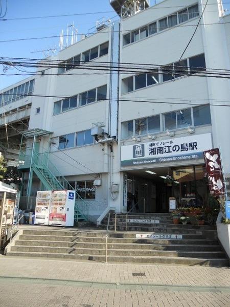 その他その他:湘南江の島駅