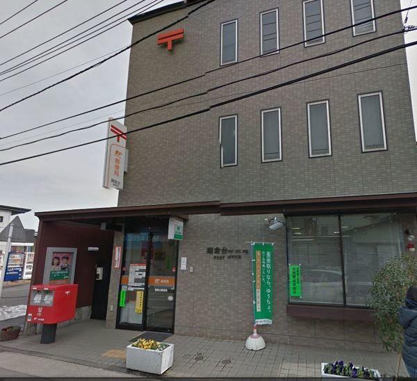 現地周辺鎌倉台郵便局 1608m