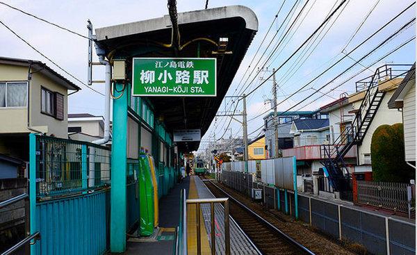 現地周辺柳小路駅(江ノ電江ノ島電鉄線) 710m