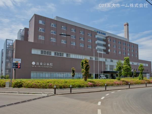 現地周辺新東京病院 960m