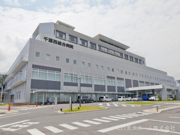 現地周辺千葉西総合病院 1500m