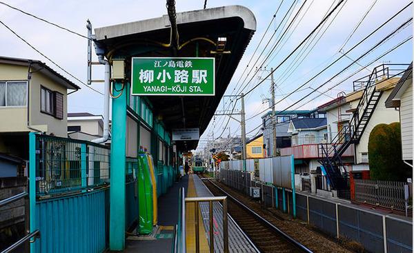 その他その他:江ノ島電鉄柳小路駅