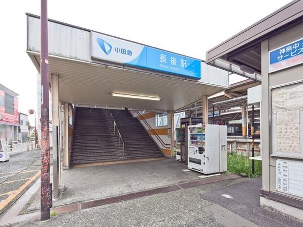 その他その他:小田急江ノ島線「長後」駅